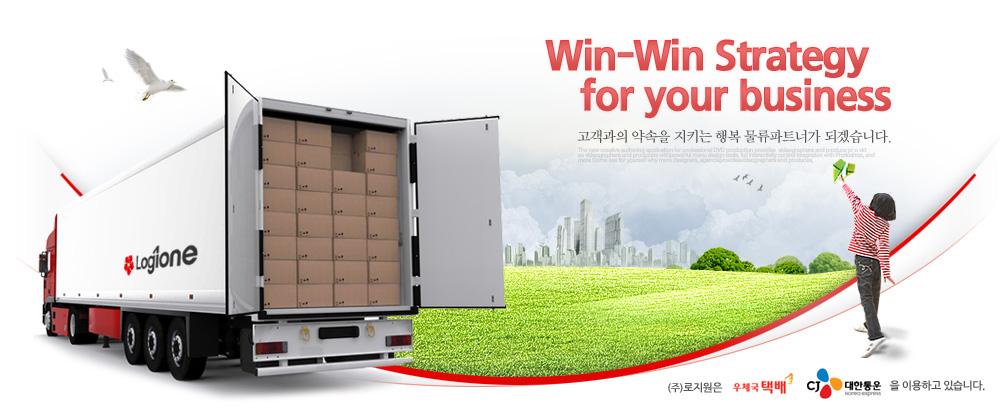 Win-Win Strategy for your business - 고객과의 약속을 지키는 행복 물류파트너가 되겠습니다. ((주)로지원은 우체국택배, CJ대한통운을 이용하고 있습니다.)